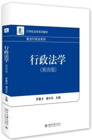 行政法学(第四版) 罗豪才、湛中乐
