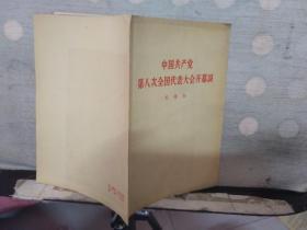 中国共产党第八次全国代表大会开幕词(1956年一版一印)