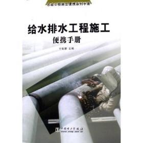 市政工程施工便携系列手册:给水排水工程施工便携手册