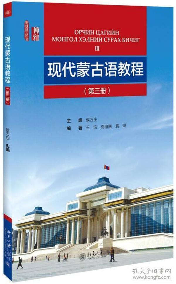 现代蒙古语教程(第三册)