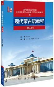 现代蒙古语教程第三册