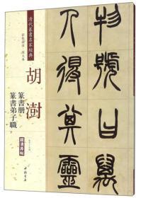 胡澍:篆书册 篆书弟子职(彩色高清 放大本)/清代篆书名家经典