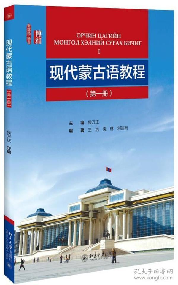 现代蒙古语教程(第一册)