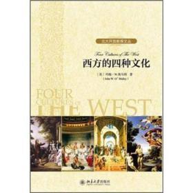 北大开放教育文丛:西方的四种文化 9787301208762