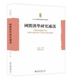 国际汉学研究通讯(第十二期)