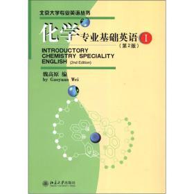 北京大学专业英语丛书:化学专业基础英语1(第2版)