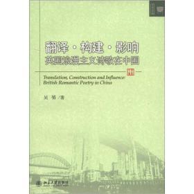 【正版】翻译·构建·影响:英国浪漫主义诗歌在中国 吴赟著