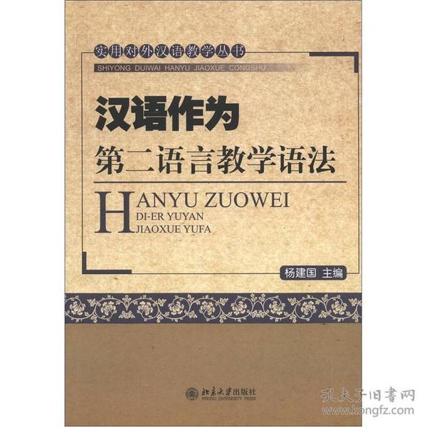 实用对外汉语教学丛书:汉语作为第二语言教学语法