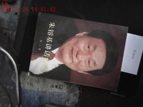 朱镕基讲话实录 第三卷