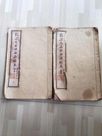 729大清同治八年、浙江官局影大明万历刻本【西厢记】大开本二厚册5卷一套全、尺寸27x17.5cm【宋版、元版、明版、手写。手抄、写刻、版本