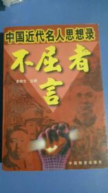 不屈者言:中国近代名人思想录
