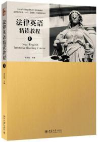 法律英语精读教程(上)