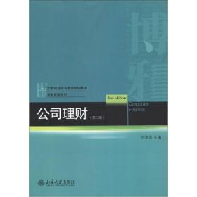 21世纪经济与管理规划教材·财务管理系列:公司理财(第2版)