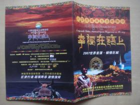 大型西藏原生态歌舞诗 幸福在路上 节目单