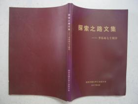 探索之路文集:李乐山六十五周岁(16开,近全新)