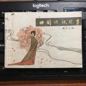 中国诗歌故事(9)