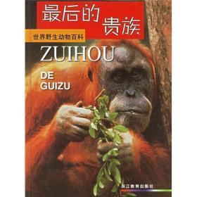 世界野生动物百科:最后的贵 族  9787533837419  浙江教育出版社