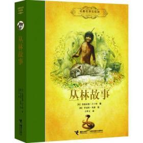 丛林故事:名著名译名绘版