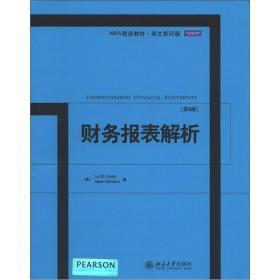 MBA精选教材·英文影印版:财务报表解析(第9版)