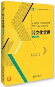 跨文化管理(第2版)
