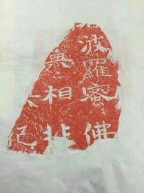 心经残石/BT(外来之家