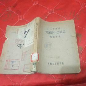 大学丛书实用最小二乘式 民国二十四年初版