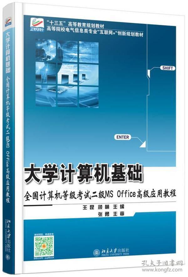 大学计算机基础 全国计算机等级考试二级MS Office高级应用教程