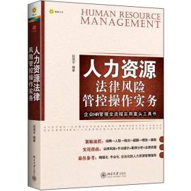 人力资源法律风险管控操作实务