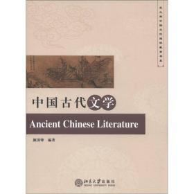 二手中国古代文学施国锋北京大学出版社9787301209431