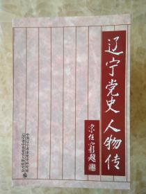 辽宁党史人物传 (1 -- 9) 共9本合售.包邮。