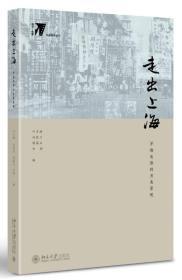 走出上海:早期电影的另类景观