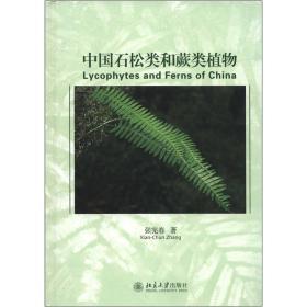 中国石松类和蕨类植物
