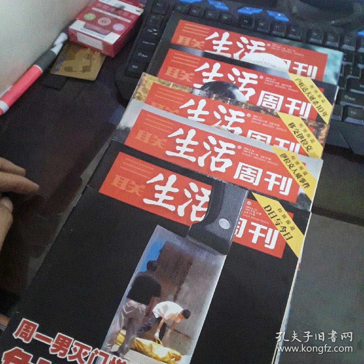 三联生活周刊,(2004.6.26 )(2004.6.14)(2004.7.5)(2004.4.19)(2004.3.15)总第279/284/285/291/294期(5本合售)