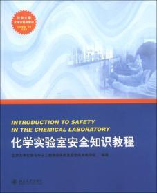 北京大学化学实验类教材:化学实验室安全知识教程