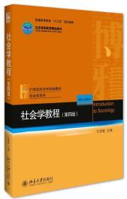 社會學教程(第4版)