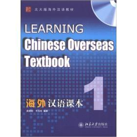 海外汉语课文