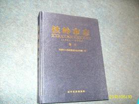 铁岭市志1984--2005 卷三(布面硬精正版全新)