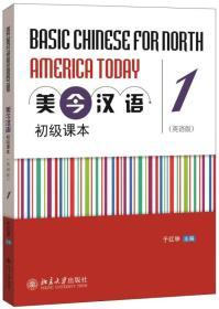 美今汉语初级课本(英文版)1