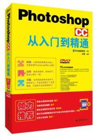 当天发货,秒回复咨询 XIN [正版]Photoshop CC 从入门到精通/龙马高新教育/97873012735 如图片不符的请以标题和isbn为准。