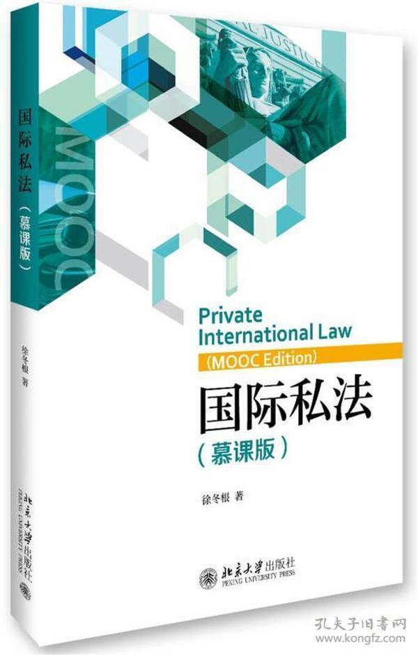 国际私法(慕课版)