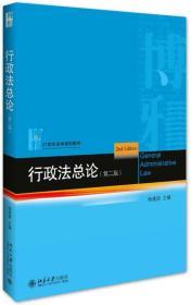 行政法总论(第2版)