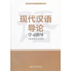 现代汉语导论学习指导