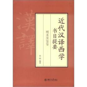 近代汉译西学书目提要 明末至1919