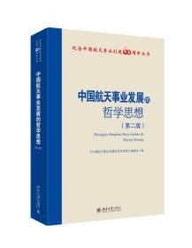 中国航天事业发展的哲学思想(第二版)