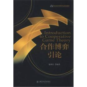 合作博弈引论/21世纪经济学研究生规划教材