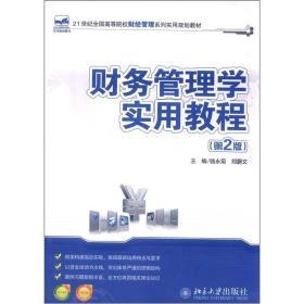 21世纪全国高等院校财经管理系列实用规划教材:财务管理学实用教程(第2版)