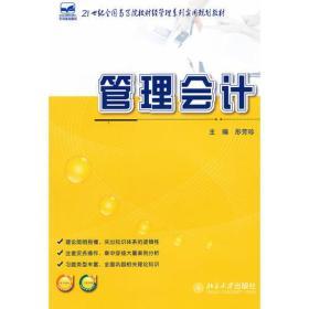 管理会计 肜芳珍 9787301210574 北京大学出版社
