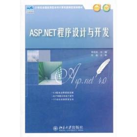 【二手包邮】ASP.NET程序设计与开发 张绍兵 北京大学出版社