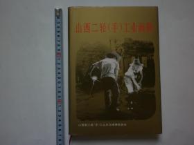 山西二轻(手)工业画册【附赠其他画册、参阅描述】.