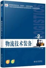 物流技术装备(第2版)